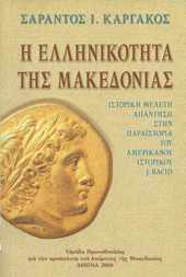 ellinikotita_makedonias_book_small