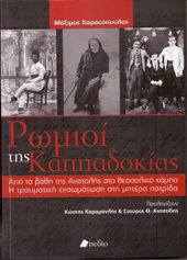 romioi_kappadokias_book_small